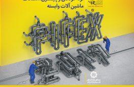 ششمین نمایشگاه لوله و اتصالات تهران در شهر آفتاب برپا می شود