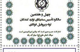 به مناسبت میلاد حضرت امام علی علیه السلام، از تمبر یادبود ۴۷مین سالگرد تأسیس سندیکای تولیدکنندگان لوله و پروفیل فولادی ایران رونمایی شد.