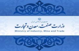 پروژه های ویژه اقتصاد مقاومتی وزارت صنعت،معدن و تجارت در سال ۹۸ اعلام شد